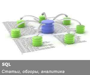 Раздел: SQL программирование