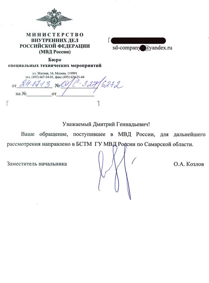 Официальный ответ МВД на интернет мошенничество