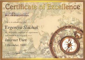 Сертификат - полученный после теста в online режиме