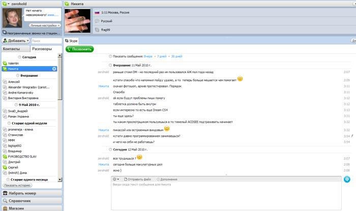 Общения через Skype - скриншот