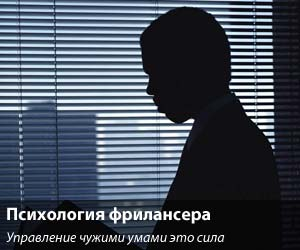 Психология фрилансера