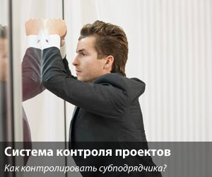Система контроля субподрядчиков проектов