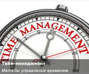 Тайм-менеджмент