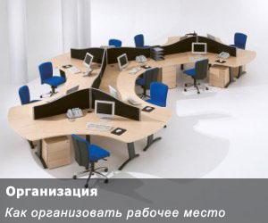 Как организовать рабочее место сотрудника