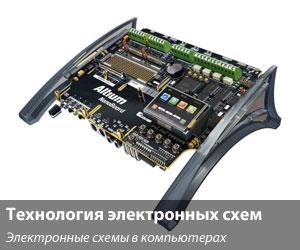 Технологии электронных схем
