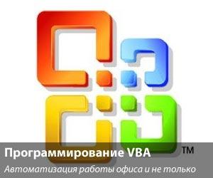 Как применяется VBA в Excel (картинка, фото)