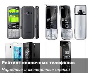 Рейтинг кнопочных телефонов